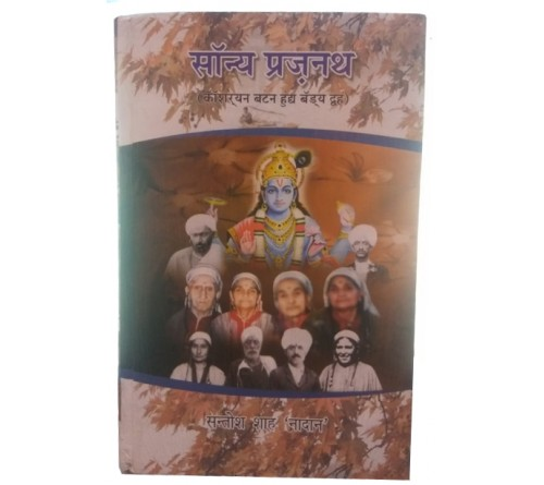 Saien Praznath (Rituals of Kashmiri Pandits)