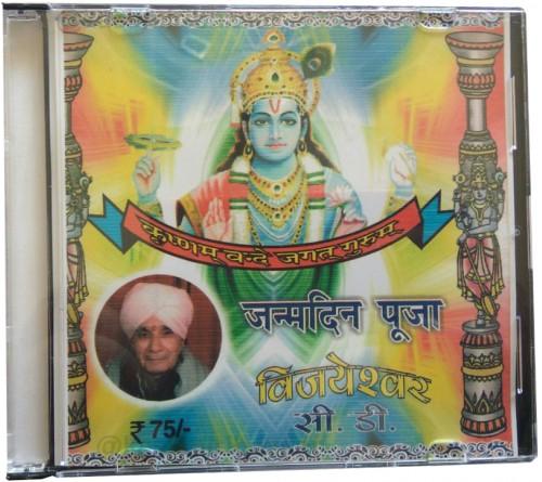 Kashmiri JanamDin Puja CD