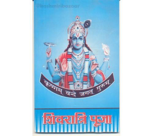 Shivratri Puja (watak Puja / Herath Puja) Book