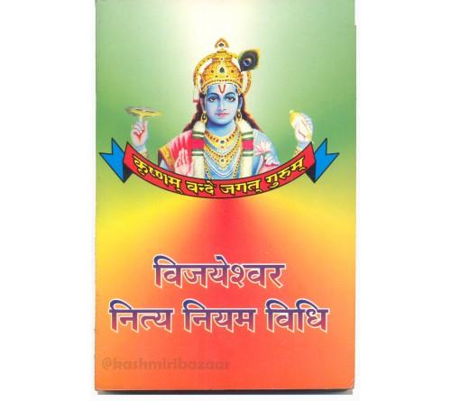 Vijayshwar Nitya Niyam Vidhi