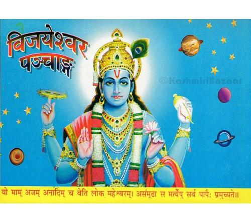 Vijayshwar Panchang 2019-2020