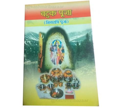 Watak Puja / Herath Puja Book