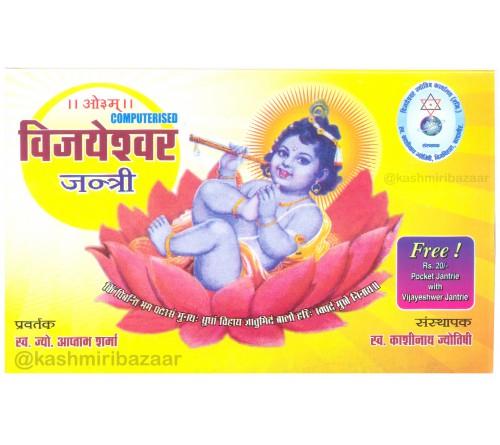 Vijayeshwer Jantrie 2018-2019